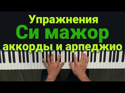 Упражнения фортепиано Аккорды и арпеджио в СИ МАЖОРе на фортепиано | Глория