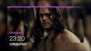 """Исторический боевик """"Следопыт"""" 24 июня в 23.20 на НТК (анонс)"""
