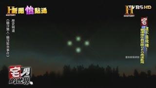 美中西部UFO事件! 幽浮獵人鍥而不捨追追追 宅男的世界 20161208