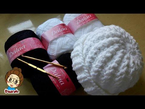 ถักหมวกไหมพรมโครเชต์ลายเกลียวหมุน  ไหมดาหลา  crochet hats EP.1/2