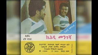 Kennedy Mengesha - Lirut Begre ልሩጥ በግሬ (Amharic)