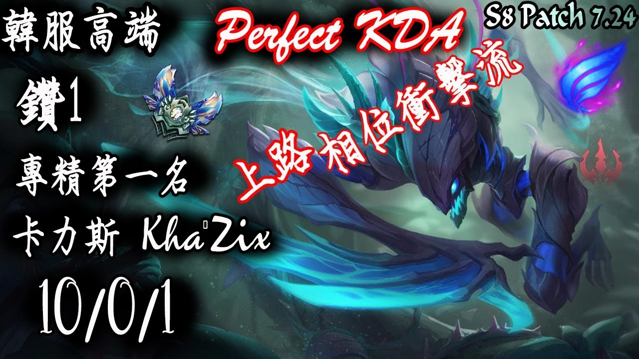 [S8韓服高端]鑽1 專精第一名 卡力斯 上路(相位衝擊符文){NA High Elo}Diamond 1_Kha'Zix_TOP_Phase Rush Runes_Replay - YouTube
