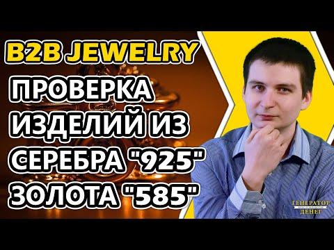 Проводим проверку ювелирных изделий из серебра (925 пробы) и золота (585 пробы) от B2B Jewelry