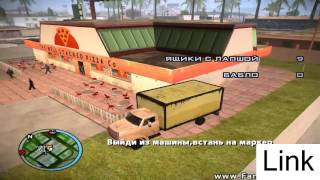 GTA San Andreas - Работа грузчиком как в SA-MP | CJ loader | Cleo Mods