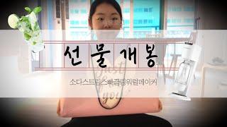 [욕망로그] 소다스트림스빠끌링워럴메이커 개봉기 / 탄산…