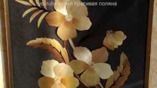 Картины из соломки. Цветы из соломки. Бах И. С. Прелюдия. Видео № 1.