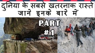 दुनिया के कुछ सबसे खतरनाक रास्ते  part 1 | some of the dangerous routes of the world
