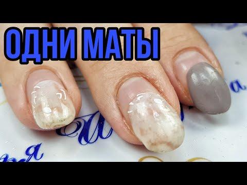 Матюкаюсь на клиентку/Ногтям 60 дней/Дизайн ногтей с сакурой/Нежный маникюр/Шулунова Дарья