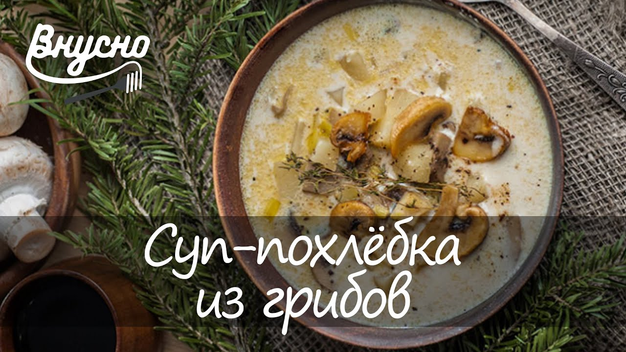 Вкуснейший грибной суп - похлёбка от Константина Ивлева - Готовим Вкусно 360!
