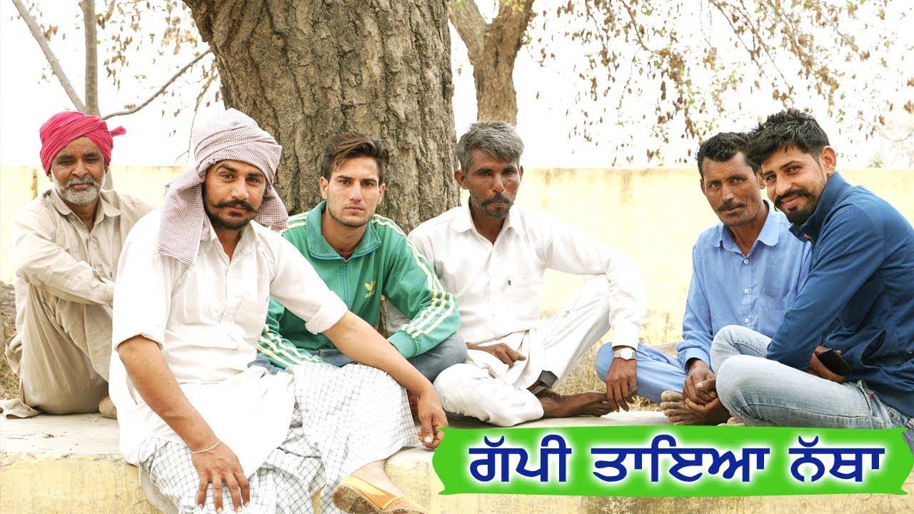 Gappi Taya Natha | Punjabi Comedy Video | Funny Dubbing Video | Happy Gehlewal | Aman Aujla |