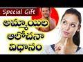 Gambar cover telugu- understanding female thinking for successful love life advice telugu  tollywood  watch girls