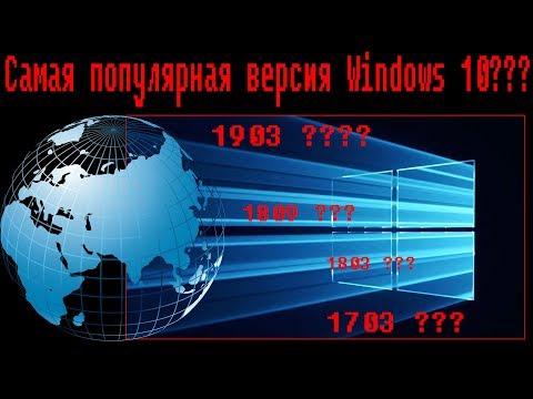 Самая популярная версия Windows 10???