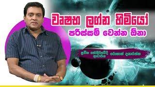 වෘෂභ ලග්න හිමියෝ පරිස්සම් වෙන්න ඕනා | Piyum Vila | 12-09-2019 | Siyatha TV Thumbnail