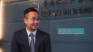 Publication Date: 2021-09-16   Video Title: 學校專訪:香港紅卍字會大埔卍慈中學