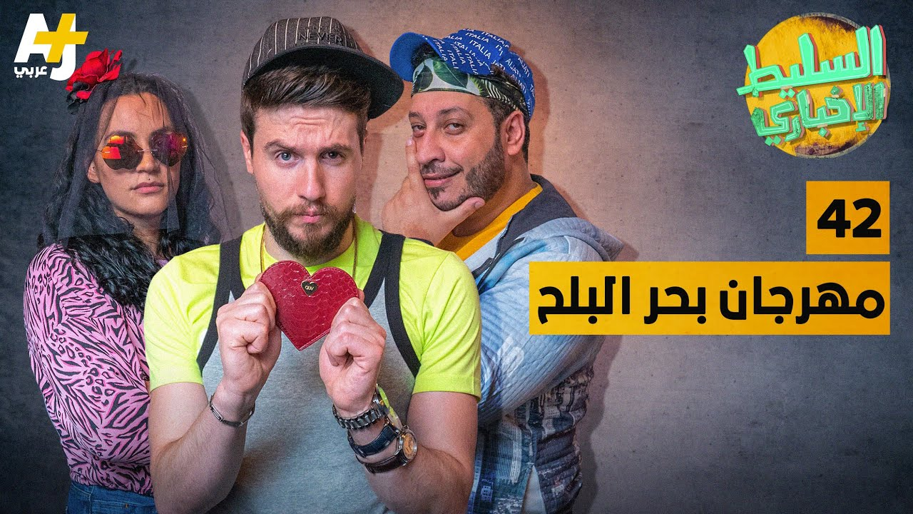السليط الإخباري - مهرجان بحر البلح | الحلقة (42) الموسم السابع