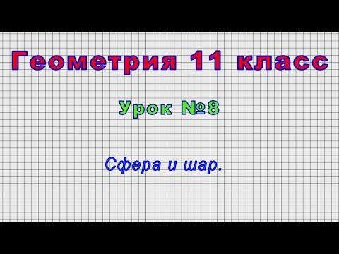 Геометрия 11 класс (Урок№8 - Сфера и шар.)
