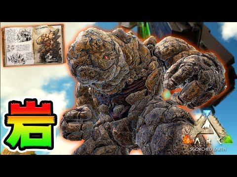 岩の巨神兵「ロックエレメンタル」を手なずけろ!👀【ARK】