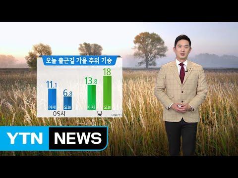 [날씨] 오늘 출근길 올가을 들어 가장 추워...낮부터 추위 풀려 / YTN