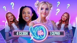 БЛИЗНЯШКИ В XO LIFE / 4 сезон 1 серия