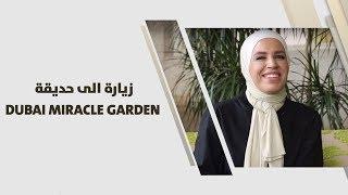 زيارة الى حديقة DUBAI MIRACLE GARDEN