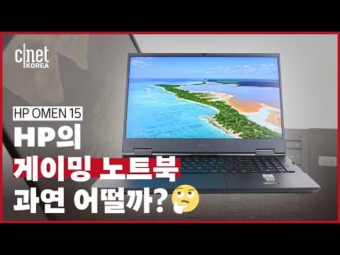 [리뷰] 300Hz 고주사율에 RTX 3070⚡️ 극강의 가성비 게이밍 노트북