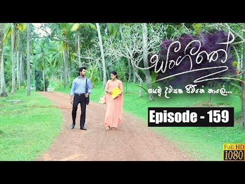 Sangeethe | Episode 159 19th September 2019
