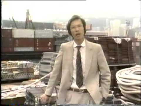 《百載鑪峰-1982》第五集:〈航運與貿易〉