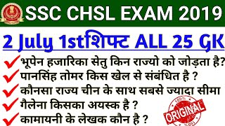 SSC CHSL 2 July 1st Shift ALL GK Questions | SSC CHSL 2 JULY 2019 1st Shift