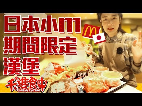 【Chien's Eating】Japanese McDonald's limited edition burgers - 'Super' and 'Ripe'