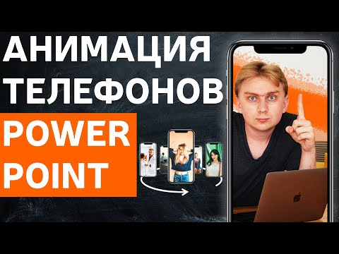 """Анимация """"трансформация"""" Видео урок PowerPoint для продвинутых."""