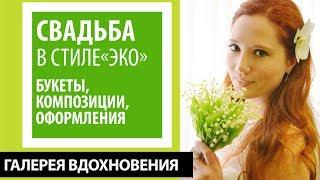 Свадьба в стиле «ЭКО». Букеты, композиции, оформления, дизайнер-флорист Юлия Никитина