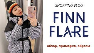 Что купить в FiNN FLARE | Обзор лучших пуховиков - Видео от Anette Style