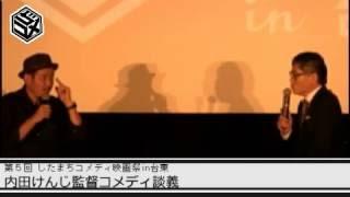 2012/09/17 第5回したまちコメディ映画祭in台東 「内田けんじ監督コメデ...