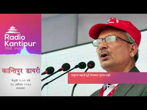 Kantipur Diary 9:00pm - 03 October 2017