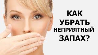 видео Как избавится от запаха плесени