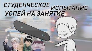 Студенческое Испытание. Успей на Занятие или Получи Неуд ( EroldStory на русском ) |  Русский дубляж
