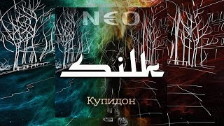 N€O - Купидон