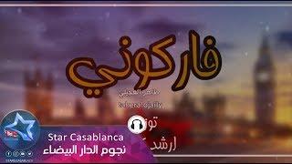 طاهر العجيلي - فاركوني (حصرياً) | 2018 | (Tahir Al Ajili - Farkoni  (Exclusive