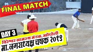 Mega Final | Tambati VS Winner Sports | Khopoli Night |  Ma. Nagaradhyaksha Chashak 2019