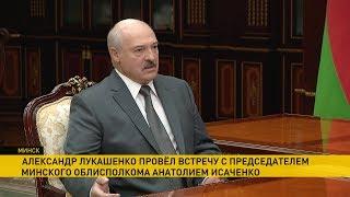Лукашенко: поддержка предприятиям будет оказываться и впредь, но не безвозмездная