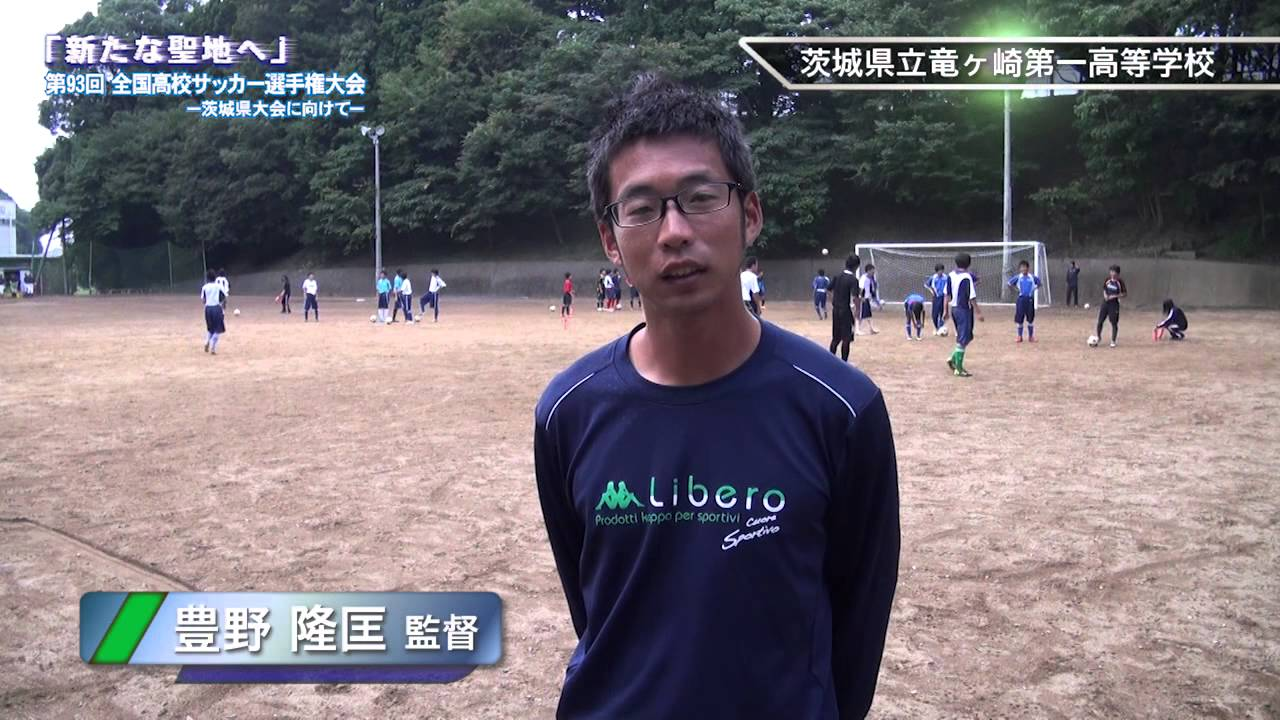 茨城県立竜ヶ崎第一高等学校 サ...