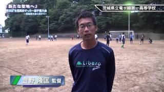 茨城県立竜ヶ崎第一高等学校 サッカー部|「新たな聖地へ」第93回全国高校サッカー選手権大会茨城県大会に向けて