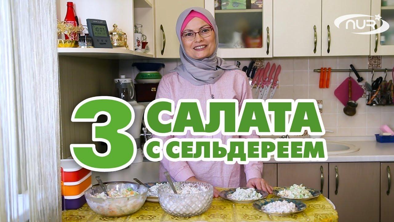 Три рецепта салата с сельдереем! | сельдерей для похудения как готовить