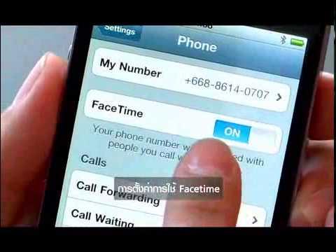 7. การใช้งาน facetime