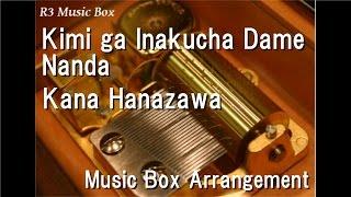 Kimi ga Inakucha Dame Nanda/Kana Hanazawa [Music Box]