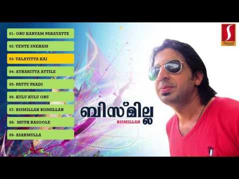 Bismillah | ബിസ്മില്ലാ | Golden hit Mappila Pattukal | Old is Gold mappila songs