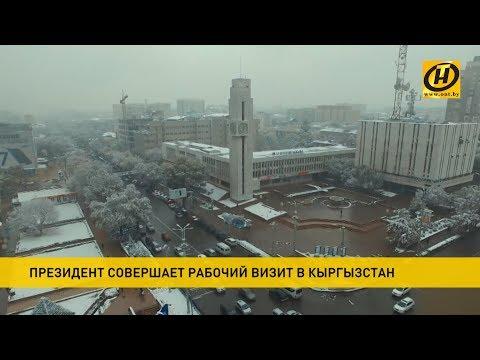 Лукашенко совершает рабочий визит в Кыргызстан
