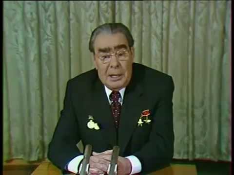 Любимый Леонид Ильич Брежнев. Речь 1979 года .