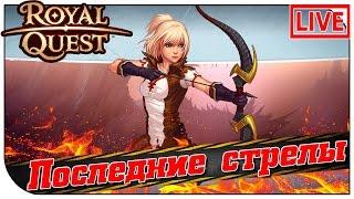 Royal Quest СТРИМ 😇 Последние стрелы (19:00мск)