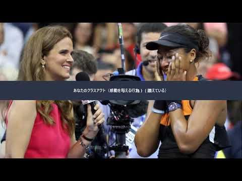 第二弾【完全版】! 大阪なおみ コリガウフ 稀な二人揃って試合後のインタビュー(日本語訳) なおみ選手の涙ながらのコメントに思わずもらい泣きです